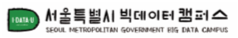 서울특별시 빅데이터캠퍼스