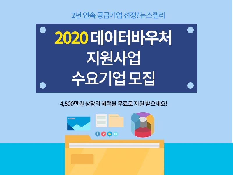 2020 데이터 바우처 지원 사업